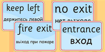 Directions and Safety Signs EAL Russian Version - languages, EAL