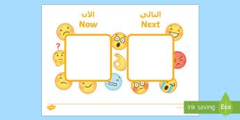 Emoji Themed Now and Next Visual Aid Arabic/English - Tense, KS1, Key Stage One, SEN, Nautical, Board, Individual, Group, Visual, Aid, Organisation EAL Ar