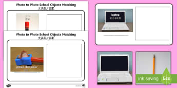 Workstation Pack: Photo to Photo School Objects Matching Activity English/Mandarin Chinese - Workstation Packs, TEACCH, ASD, autism, early intervention, symbolic understanding, PECS, EAL