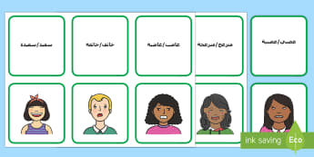 بطاقات مطابقة المشاعر - أحاسيس، مشاعر، عواطف، أنفسنا، بطاقات مطابقة، عربي,Arabic