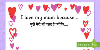 Mother's Day: I Love My Mum Because... Writing Activity Sheet English/Hindi - Mothers Day I love my mum Because Full Page Borders - page border, border, frame, writing frame, wri