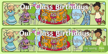 Our Class Birthdays Display Banner English/Mandarin Chinese/Pinyin - Our Class Birthdays Display Banner - Birthday, birthday poster, birthday display, birthday banner, m