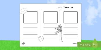 نموذج للكتابة والتعبير خلال عطلة الصيف  - عطلة، الصيف، نموذج، كتابة، تعبير، خلال، العطلة,arabic