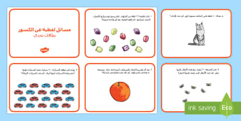 بطاقات تحدي تحتوي على مسائل لفظية عن الكسور - الكسور، مسائل لفظية، الكسر، مسائل، بطاقات تحدي، عربي،