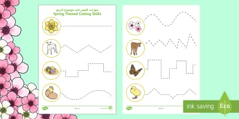 Spring Themed Cutting Skills Activity Sheets Arabic/English - Spring, seasons, worksheets, cutting skills, activity sheet, EAL,Arabic-translation
