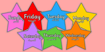 Multicoloured Stars Days of the Week Arabic Translation - arabic, multicoloured, stars, day, week