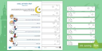 نشاط أعمال صالحة في رمضان  - رمضان، عيد، العيد، عربي، سلوك، تصرفات، نشاط، سلسلة ورق
