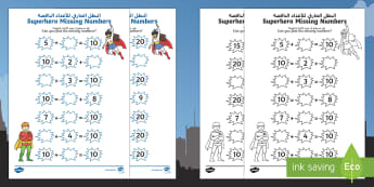 Superhero Missing Numbers Activity Sheet Arabic/English - Number bonds, pair, total, 10, 20, inverse, solve, reason, maths, numeracy, numbers, number pairs, m
