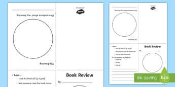 Book Review Writing Template - Reading, books, literacy, novel, audiobook, read