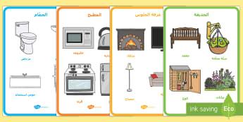 ملصقات عرض حول أسماء أشياء المنزل  - أنشطة، وسائل عرض، مفردات، لغة، كلمات، مطبخ، غرفة جلوس،