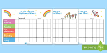 My Reward Chart Pack Arabic/English - EAL My Reward Chart - Reward Chart, free reward chart, my reward chart, rewards, reward, School rewa