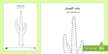 ورقة عمل وصل نقاط نبات الصبار  - العلوم، علوم، عربي، وصل النقاط، ورقة عمل، أوراق عمل، ا