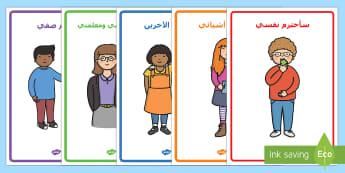 ملصقات الاحترام في الصف  - الاحترام في الصف، عربي، وسائل عرض، وسائل حائطية، ملصقا