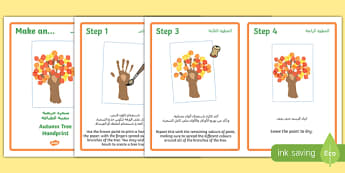 Autumn Tree Handprint Craft Instructions Arabic/English  - make, art, messy, autumn, handprint, EAL