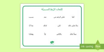 حصيرة كلمات الربط السببيّة Arabic-Arabic - كلمات العطف السببية، كلمة الحصير، كلمة، بطاقات، العطف,