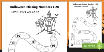 Halloween Spooky House Missing Numbers to 20 Activity Sheet Arabic/English - Halloween, october, festival, celebration, spooky, ghosts, witch, , worksheet, activity sheet EAL Ar