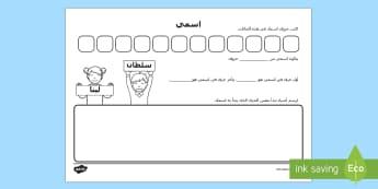 تمرين كتابة الاسم  - العودة إلى المدرسة، أول يوم، اسمي، عربي، نشاط، ورقة عم