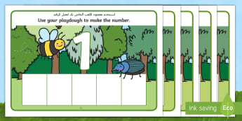 Minibeast Five Frame Number Playdough Mats Arabic/English - Early Years, EYFS, Foundation, Mathematics, Maths Mastery, Number, Counting, Subitising, EAL, Arabic