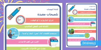 ورقة فورية - تلميحات مفيدة عن كتابة اليوميات  -   ورقة مساعدة في كتابة اليوميات، يوميات، الكتابة الشخص