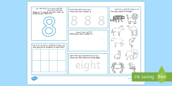EYFS Number 8 Mat Activity Arabic/English - UAE EYFS Maths General, maths, math, numbers, number formation, UAE, number concepts, EYFS, number r