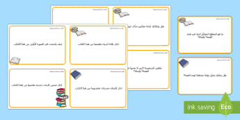 بطاقات أسئلة للقراءة الموجهة  - بطاقات، أسئلة، مناقشة، قراءة، موجهة، تعبير، تحفيز، قص