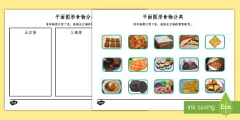 食物平面图形分类练习 - 食物形状,平面图形,分类