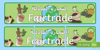 Fairtrade Display Banner Arabic/English - fairtrade, fair trade, banner, trade, abnner, EAL,Arabic-translation