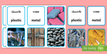 Materials Photo Matching Cards Activity Arabic/English - EAL, translation, Sorting Cards, science, investigation, material properties, shiny, dull, rough, sm