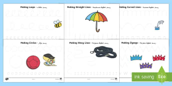 Pencil Control Activity Sheets Arabic/English - Handwriting, tracing lines, lines, pencil contol, line guide, fine motor skills, Handwriting, Writin
