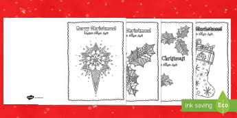 Mindfulness Colouring Christmas Cards Arabic/English - Mindfulness Colouring Christmas Cards - mindfulness, colouring, christmas, cards, mindfullness, cole