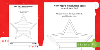 New Year Resolution Stars Writing Template English/Hindi - New Year Resolution Stars, new year, targets, resolutions, new start