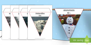 Winter Photo Display Bunting English/Mandarin Chinese - winter, bunting, photo, display, EAL