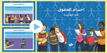 احترام الحقوق في المدرسة  - احترام الحقوق، في المدرسة، بوربوينت، نص غير أدبي، دراس