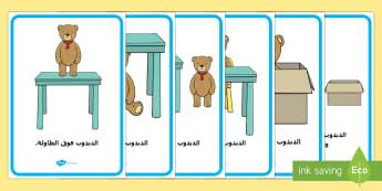 ملصقات موقع الأشياء  - المواقع، الموقع، رياضيات، حساب، عربي، موقع الأشياء, Arab