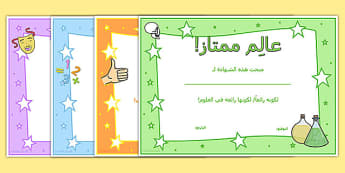 Arabic awards and certificates primary resources page 1 end of year award certificates arabic yadclub Choice Image