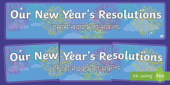 Our New Year's Resolutions Display Banner English/Hindi - display, banner, resolutions, future plans, past experiences, classroom banner, thinking