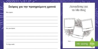 Βιβλιάριο για το νέο έτος - νεο ετος, νέο έτος, επόμενη χρονιά, χρόνος, χρονιά, χρον