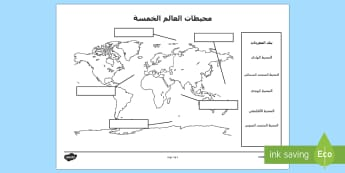 ورقة عمل تسمية المحيطات الخمسة - المحيطات، جغرافيا، محيطات، محيط، الهادي، الأطلنطي، ال