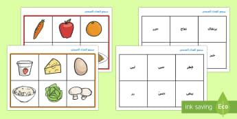 لعبة بينجوالطعام الصحي  - الغذاء الصحي، نشاط، لعبة، صحي، غذاء، خضار، جزر، لبن، أ