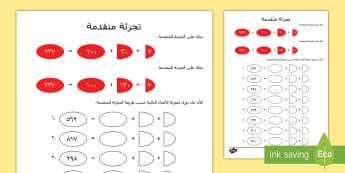نشاط تقسيم الأعداد - متقدم - ، حساب، رياضيات، نشاط ، تعزيز، فهم الطلاب، تقسيم، فرز،