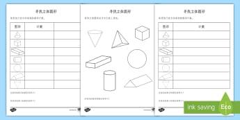 寻找立体图形练习 - 立体图形,棱锥,棱柱,正方体,长方体,圆柱体,圆锥体