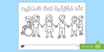 صفحة تلوين، عن اسبوع ضد المضايقة: كلنا مختلون لكننا متساوون Arabic- -  المرحلة الأساسية الأولى، الألوان، تصميم، النشاط,Arabic