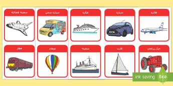 بطاقات خاطفة بموضوع وسائل النقل - بطاقات خاطفة، وسائل عرض، مفردات، قراءة، مواصلات، نقل،