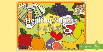 Healthy Snacks Display Poster English/Mandarin Chinese - Healthy Snacks Display Poster - Healthy snack Sign, Classroom Area Signs, KS1, health, healthy eatin