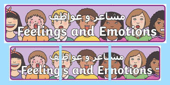 Feelings and Emotions Display Banner Arabic/English - EAL Feelings and Emotions Display Banner - Ourselves display,  KS1, display banner, ourselves, all a