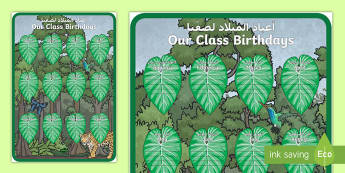 Jungle-Themed Our Birthday Chart Display Poster Arabic/English - Classroom Organisation Resources, planning, pupil birthdays, record sheet, jungle theme, jungle, EAL