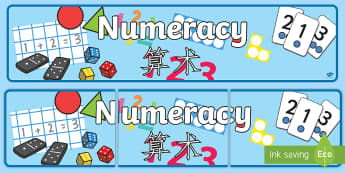 Numeracy Display Banner English/Mandarin Chinese - display banner, maths display banner, mathematics display banner, numeracy banner, numeracy display,