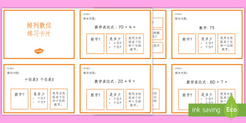 排列数位练习卡片 - 数位,排列数位,数字,挑战卡片,两位数,个位,十位