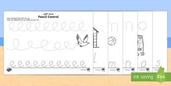 Seaside Pencil Control Activity Sheet Pack Arabic/English - Seaside Pencil Control Activity Sheets - seaside, seaside pencil control worksheets, seaside, seasid