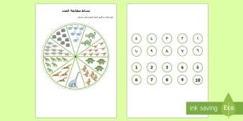 ورقة نشاط الديناصور لمطابقة العدد - العد، عربي، رياضيات، حساب، الأعداد، أعداد، مكابقة، أر